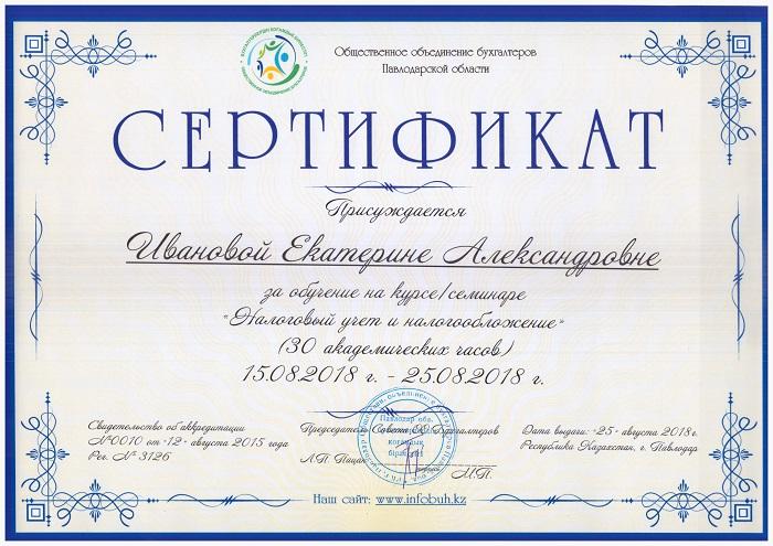 Сертификат kazinvoice Налоговый учет для ип title=