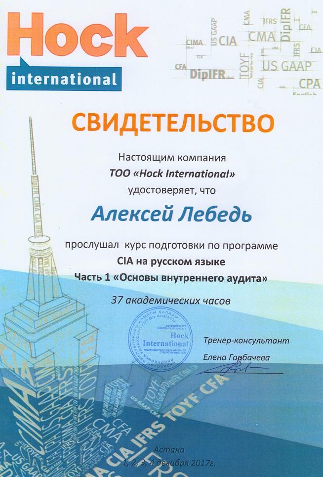 Сертификат Алексея Лебедь Астана декабрь 2017
