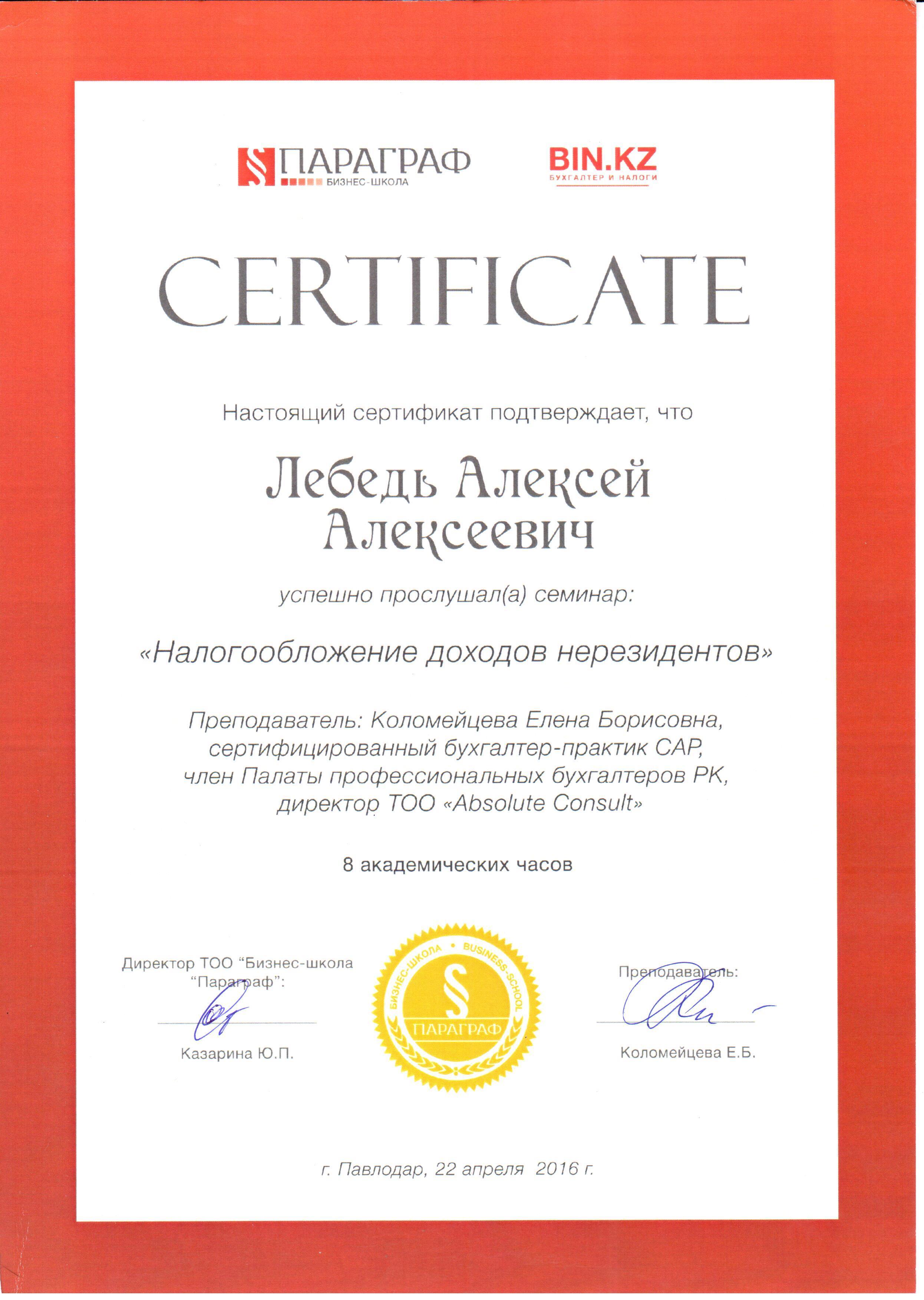 Сертификат Алексея Лебедь Налогообложение налогов нерезидентов