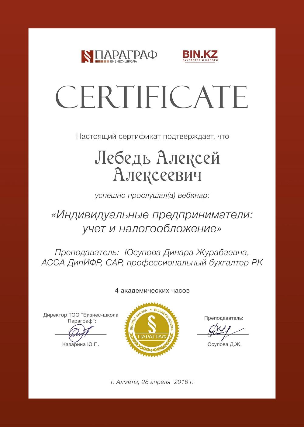 Сертификат Алексея Лебедь Индивидуальные предприниматели учет и налогообложения