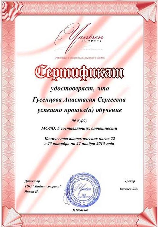 kazinvoice сертификат