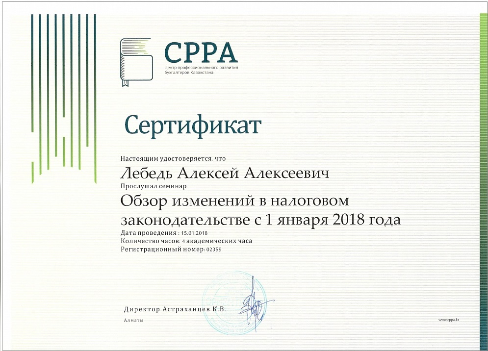 Сертификат Алексея Лебедь Изм-я 2018 Астраханцева