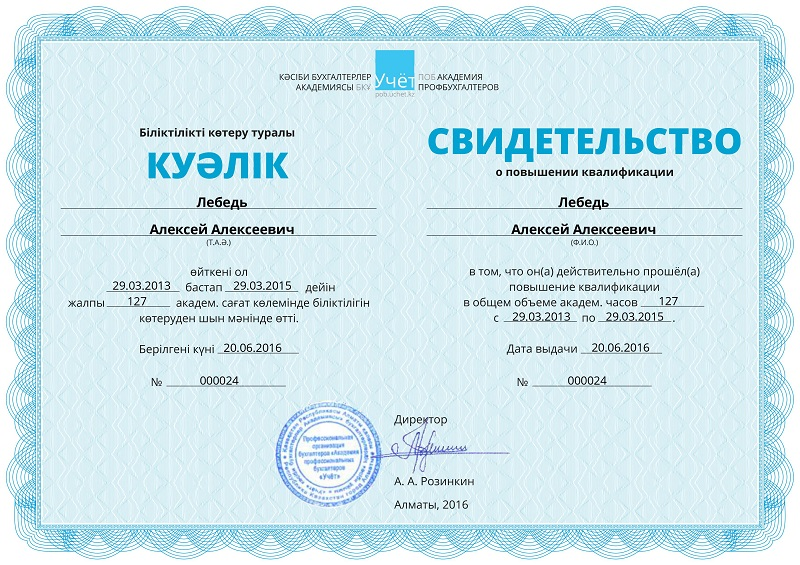 Сертификат Алексея Лебедь Свидетельство о повышении квалификации