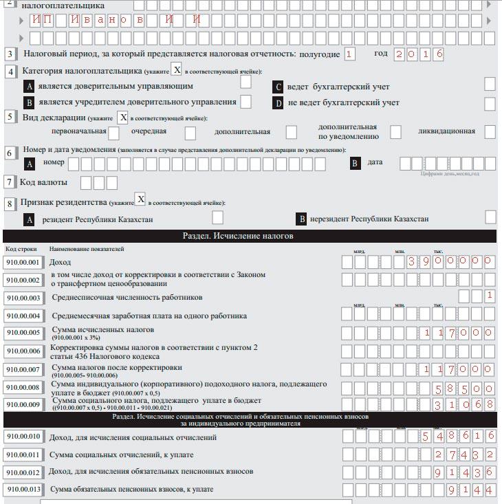 910 форма