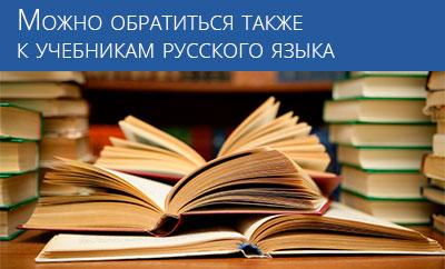 Можно обратиться также к учебникам русского языка