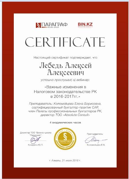 Сертификат Алексея Лебедь Важные изменения в налоговом законодательстве РК