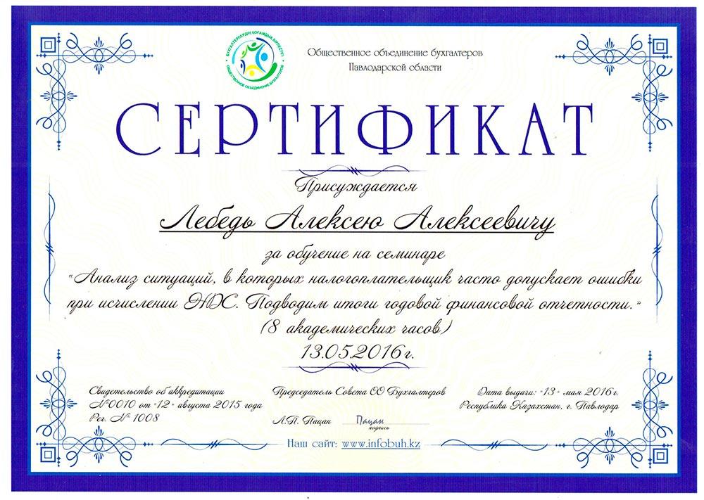 Сертификат Алексея Лебедь за обучение на семинаре Анализ ситуаций в которых налогоплательщик часто допускает ошибки при исчислении НОС