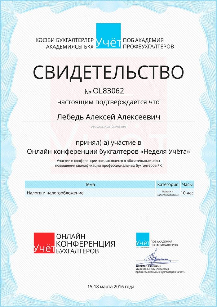 Свидетельство Алексея Лебедь участие в онлайн-конференции бухгалтеров неделя учета