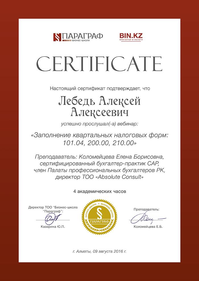 Сертификат Алексея Лебедь Заполнение квартальных налоговых форм