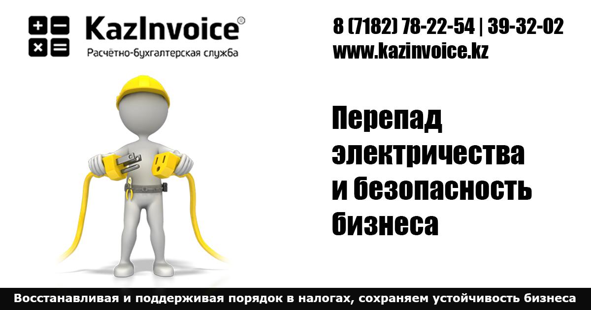 1С: Бухгалтерия + Перепад электричества = Угроза безопасности для малого бизнеса.