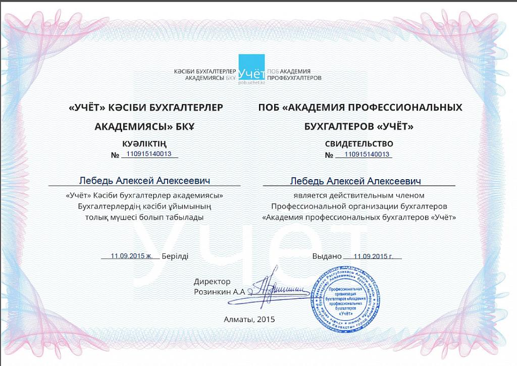 Сертификат Алексея Лебедь член профессиональной организации бухгалтеров Академия профессиональных бухгалтеров Учет