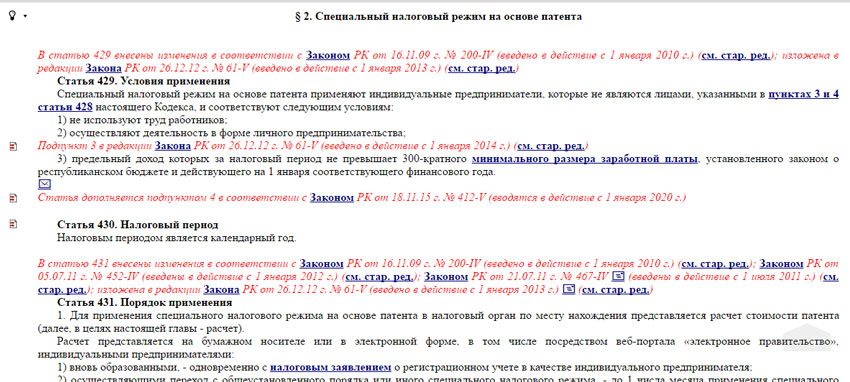 регистрация ип в 2020 году в казахстане