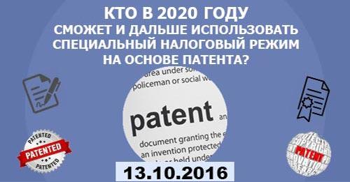 патент в рк 2020