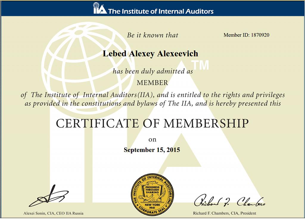 Сертификат Алексея Лебедь Внутренний аудитор