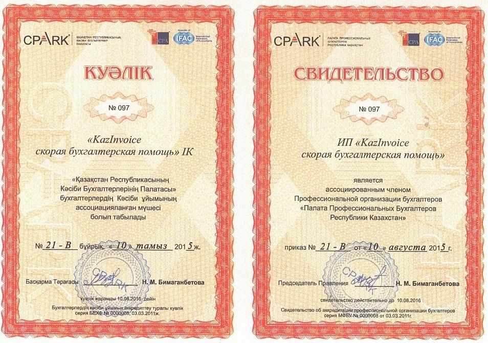 Сертификат Алексея Лебедь член профессиональной организации бухгалтеров Палата профессиональных бухгалтеров РК