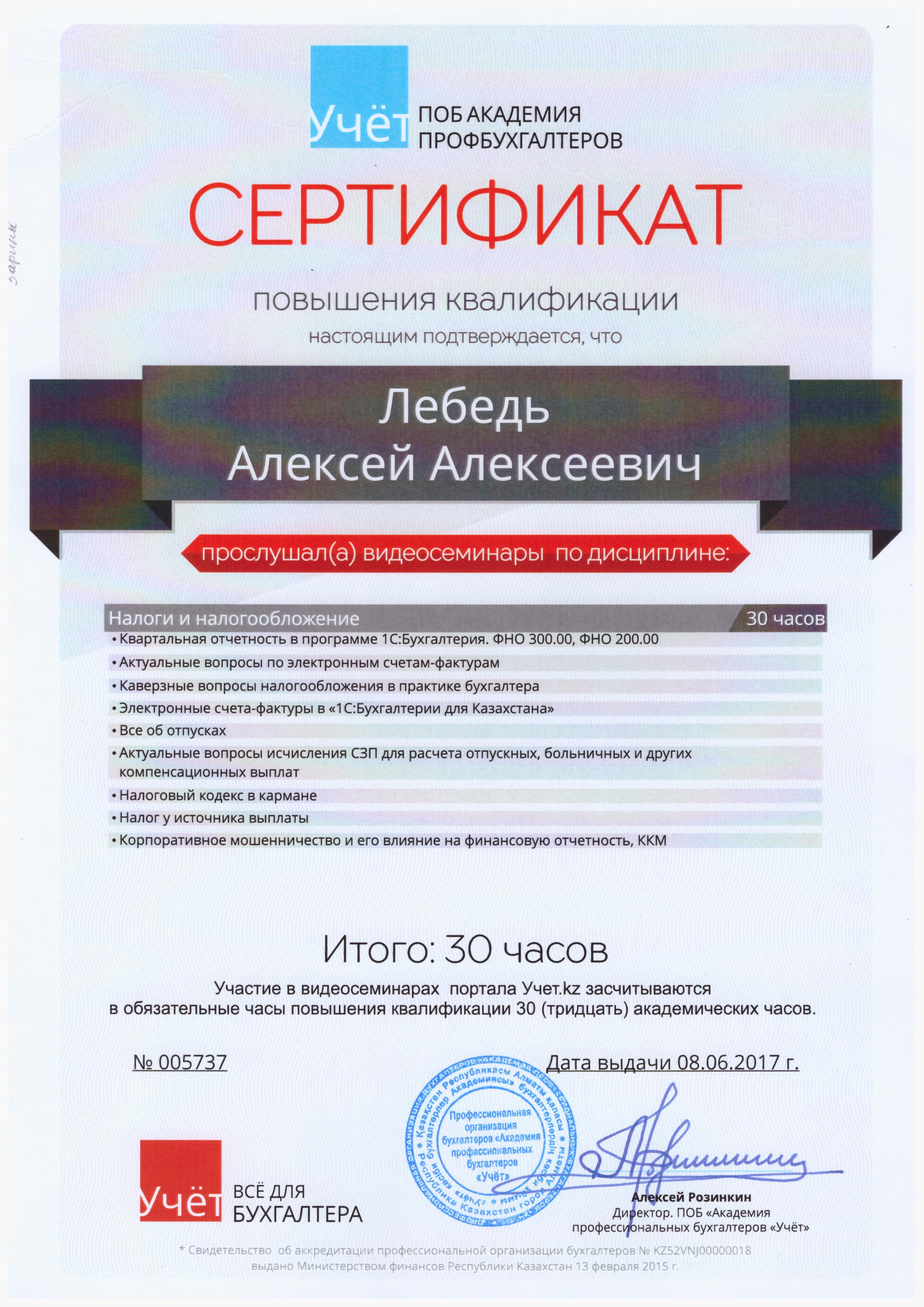 Сертификат Алексея Лебедь повышение квалификации