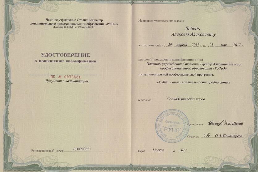 Сертификат Алексея Лебедь Сертификат о повышении квалификации
