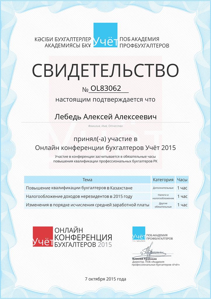 Сертификат Алексея Лебедь Онлайн-конференция бухгалтеров Учет 2015