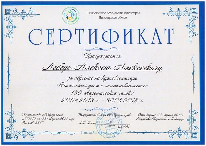 Сертификат Алексея Лебедь Налоговый учет и налогообложение