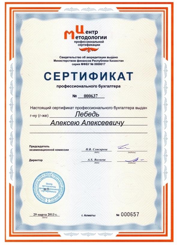 Сертификат Алексея Лебедь Профессионального бухгалтера