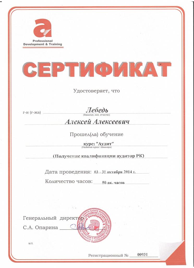 Сертификат Алексея Лебедь Аудит