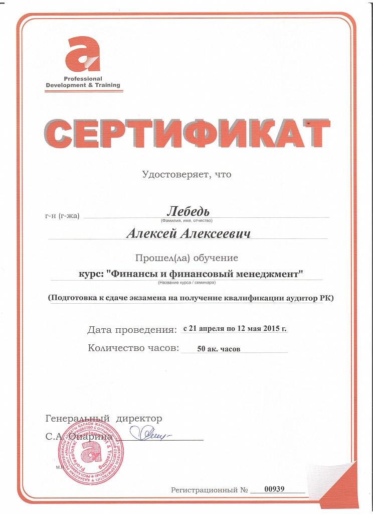 Сертификат Алексея Лебедь Финансы