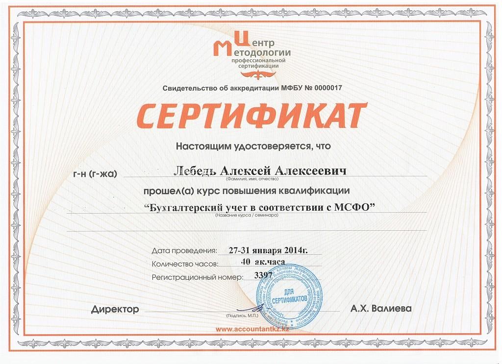 Сертификат Алексея Лебедь Бухгалтерский учет в соответствии с МСФО