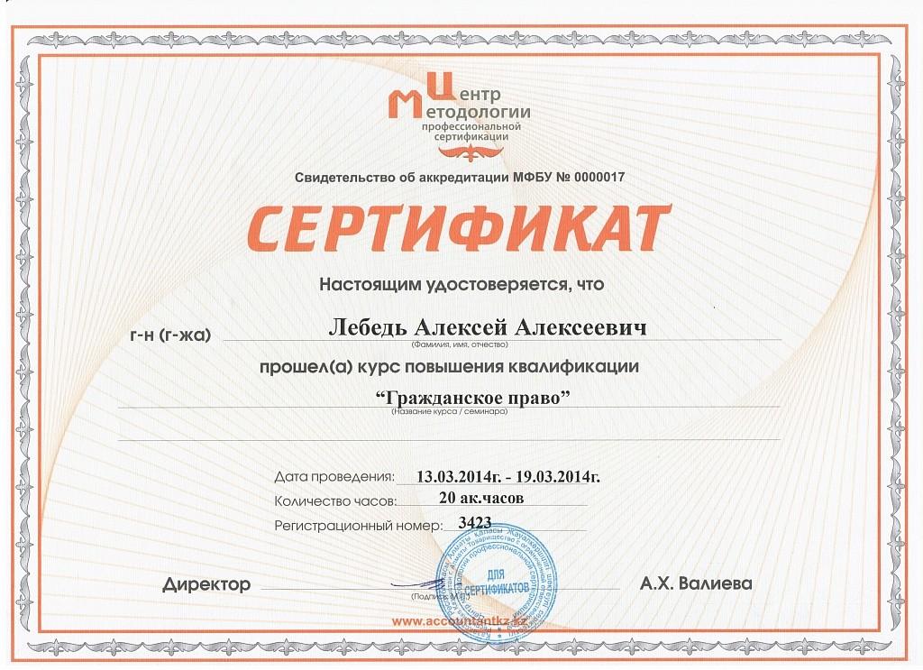 Сертификат Алексея Лебедь Гражданское право