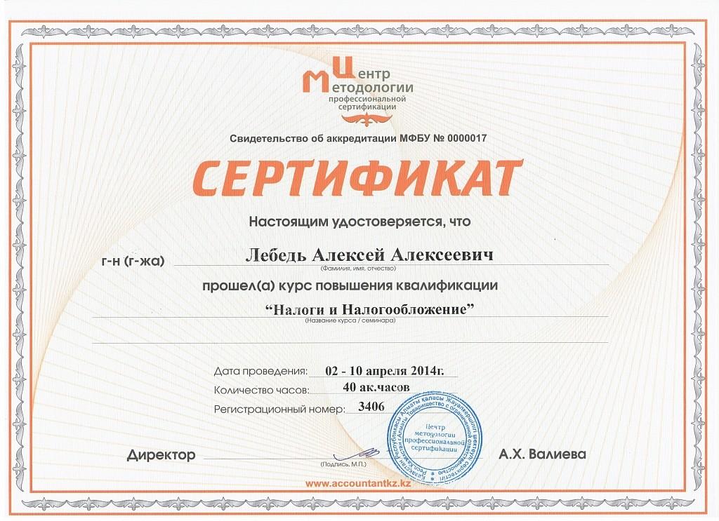 Сертификат Алексея Лебедь Налоги и налогообложение