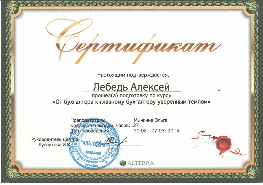 Сертификат Алексея Лебедь От бухгалтера к главному бухгалтеру уверенным темпом