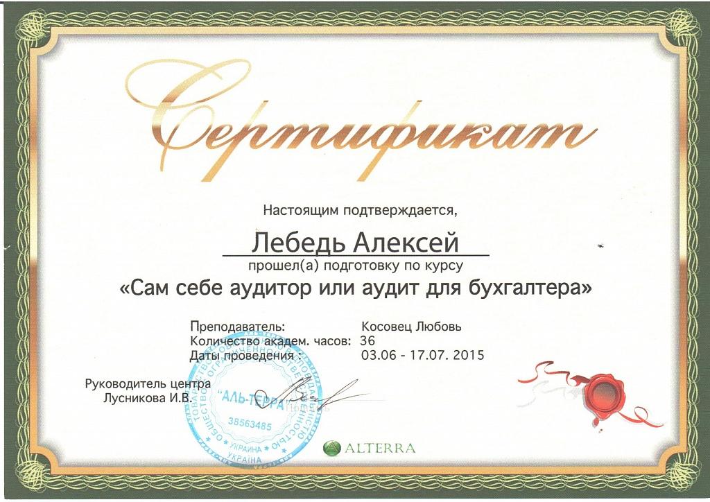 Сертификат Алексея Лебедь Сам себе аудитор или аудит для бухгалтеров