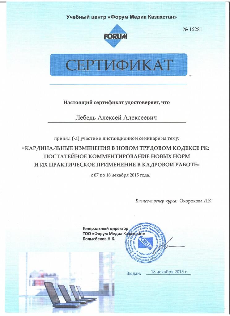 Сертификат Алексея Лебедь Кардинальные в новом трудовом Кодексе РК