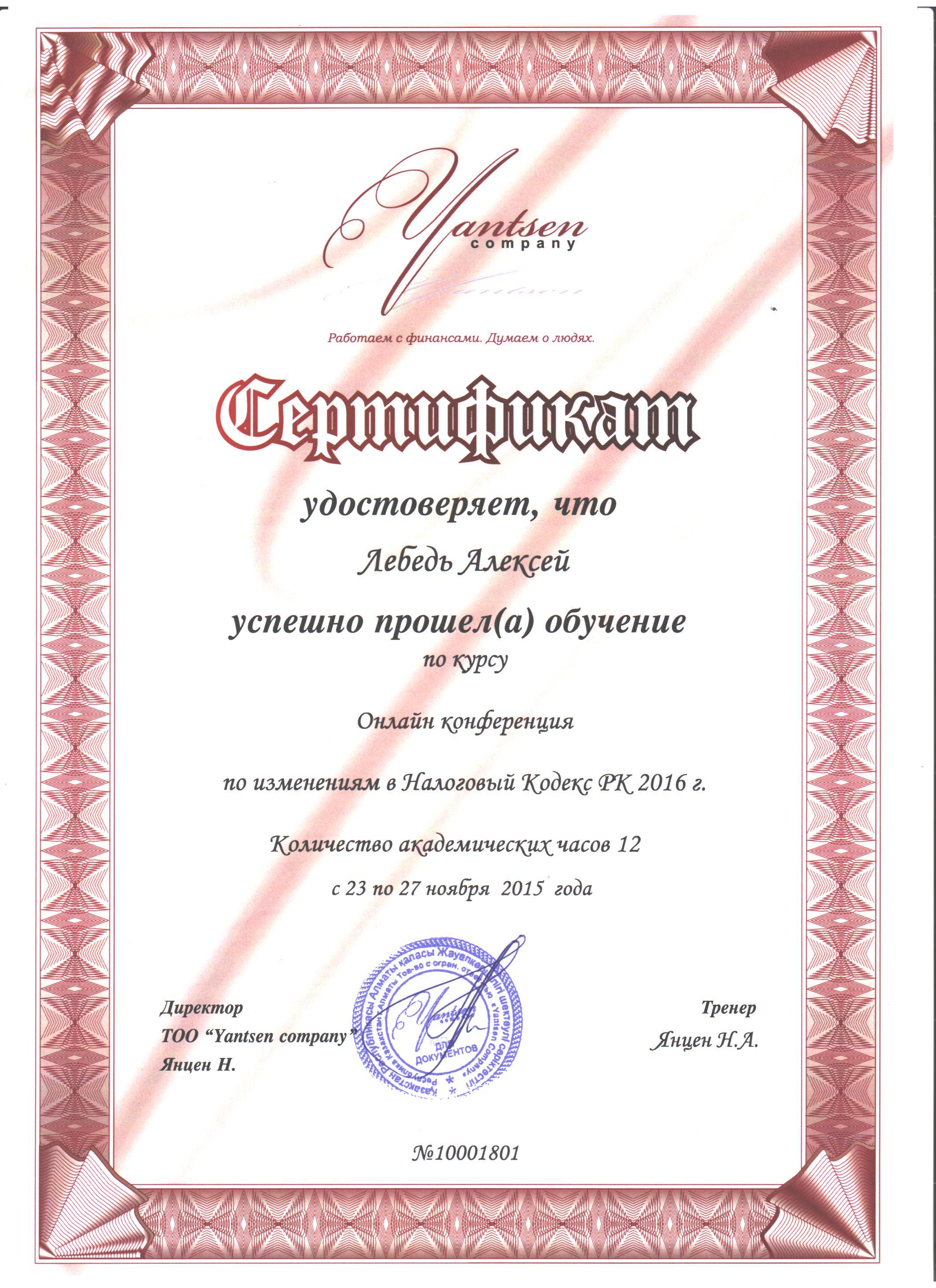 Сертификат Алексея Лебедь онлайн-конференция по изменениям в Налоговый Кодекс РК 2016 год