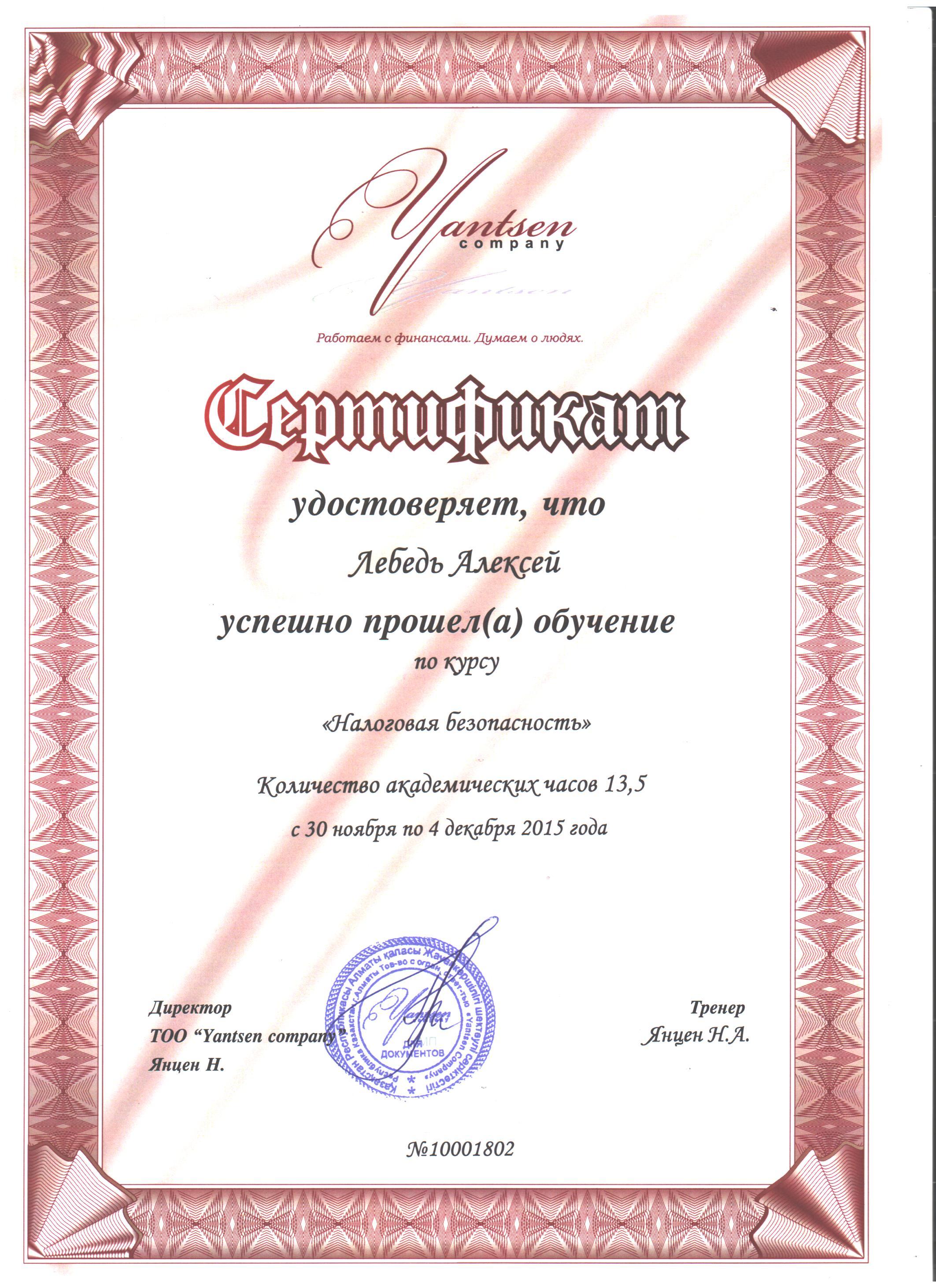 Сертификат Алексея Лебедь Налоговая безопасность