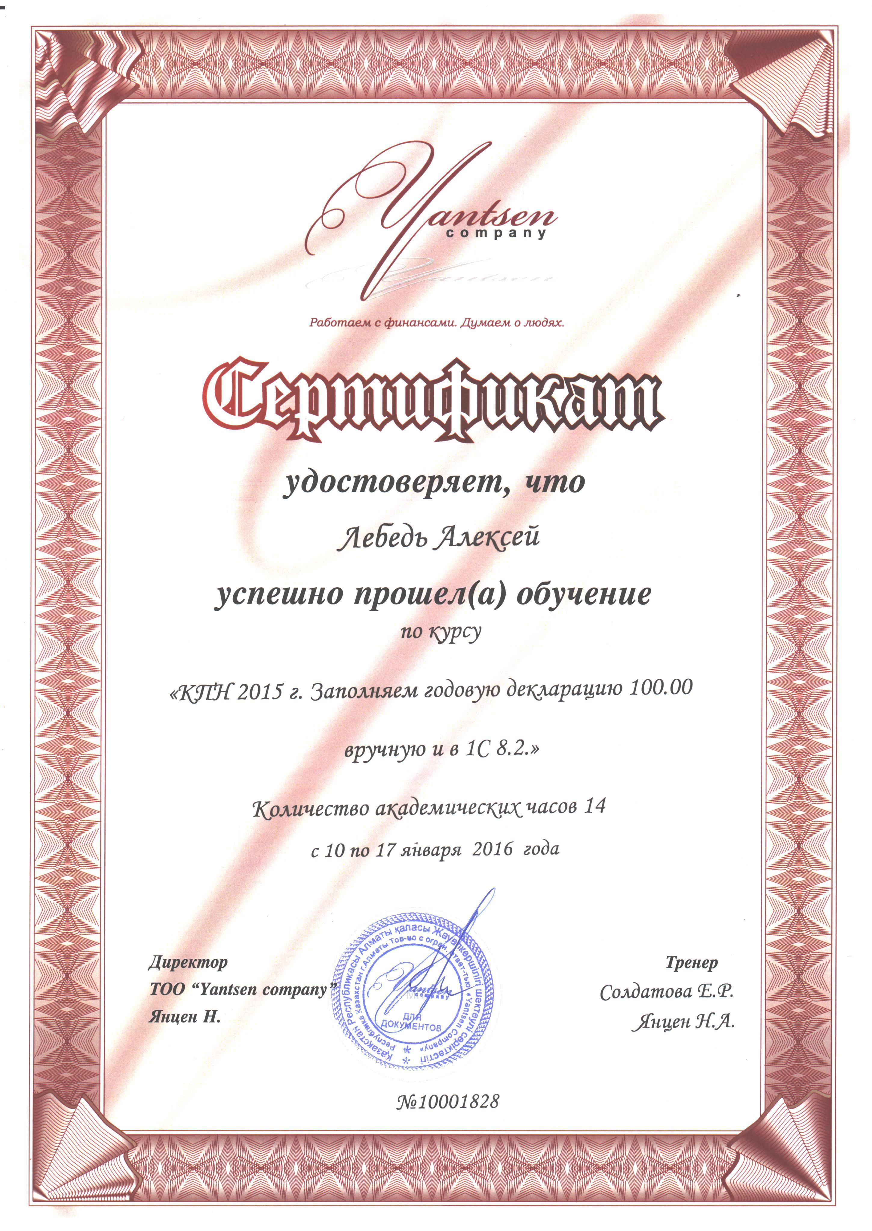 Сертификат Алексея Лебедь КПН 2015 года Заполняем годовую декларацию 100