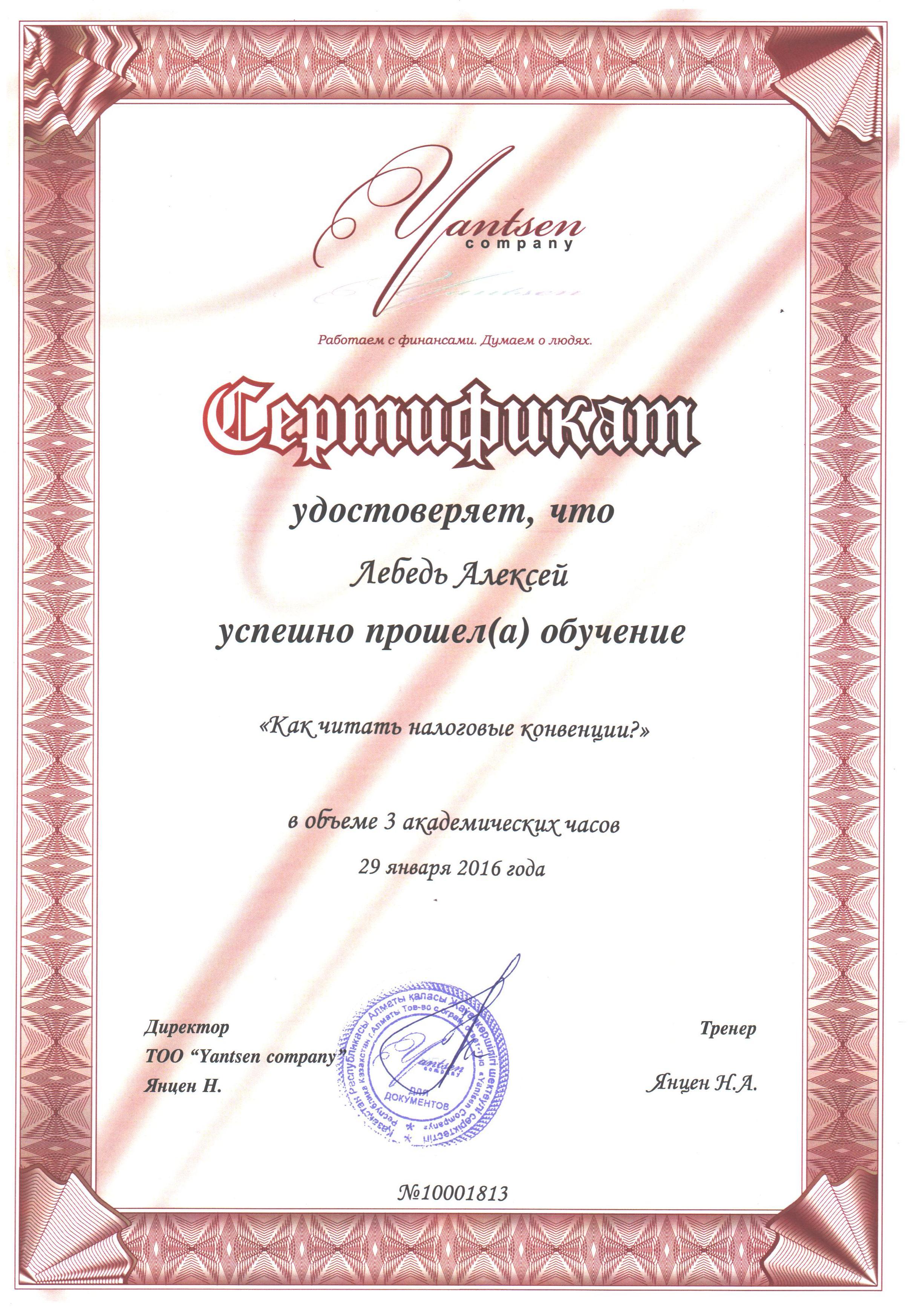 Сертификат Алексея Лебедь Как читать налоговые конвенции