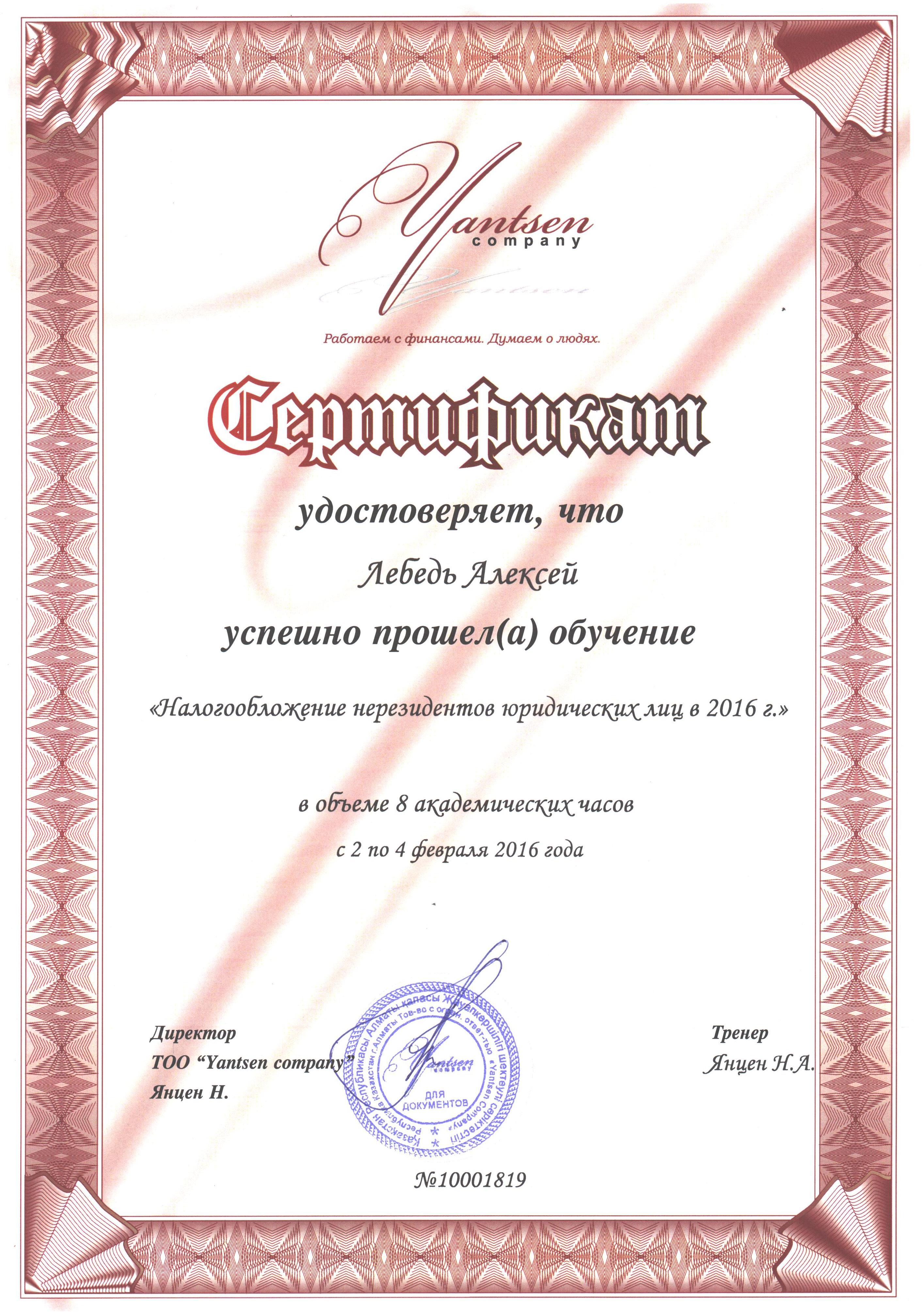 Сертификат Алексея Лебедь Налогообложение нерезидентов юридических лиц в 2016 году