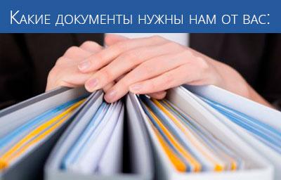 Какие документы нужны нам от вас