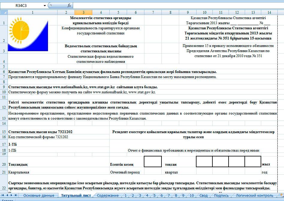 Форма 1-ПБ в программе