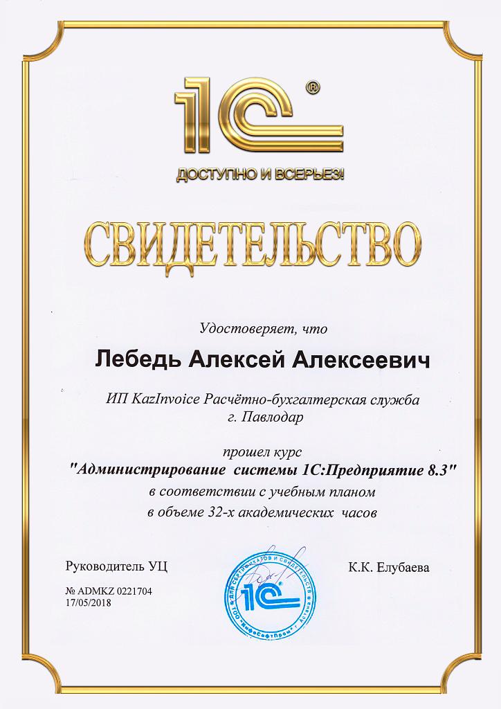 Сертификат Алексея Лебедь администрирование в 1С 8.3