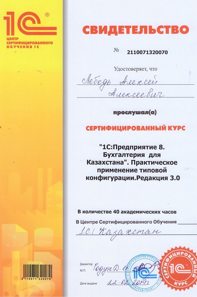 Сертификат Алексея Лебедь 1C предприятие для Казахстана